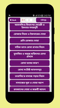 রমজানের ক্যালেন্ডার ও আমল ~ Ramjan Calender screenshot 2