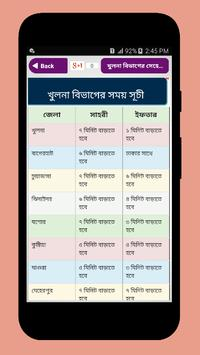 রমজানের ক্যালেন্ডার ও আমল ~ Ramjan Calender screenshot 6