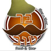 ברטוּב Kosher bar icon