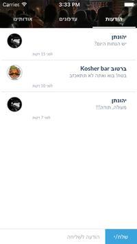 ברטוּב Kosher bar screenshot 3