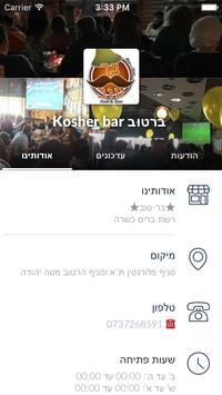 ברטוּב Kosher bar screenshot 2