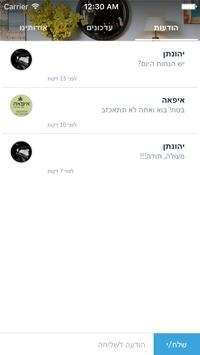 איפאה apk screenshot
