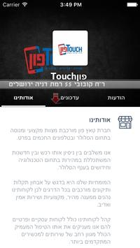 פוןTouch apk screenshot