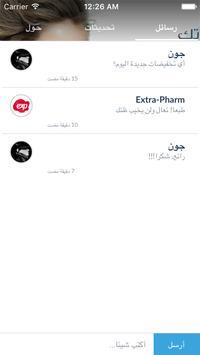 Extra-Pharm screenshot 3