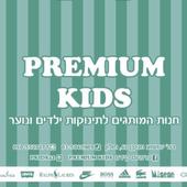 Premium Kids פרימיום קידס icon