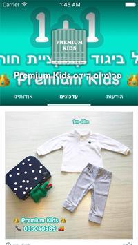 Premium Kids פרימיום קידס apk screenshot