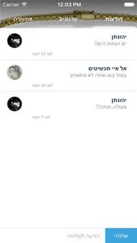 אל איי תכשיטים apk screenshot
