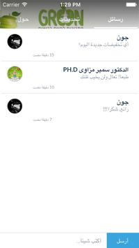 الدكتور سمير مزاوي PH.D apk screenshot
