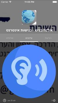 אילנה בניש - נגישות אינטרנט apk screenshot