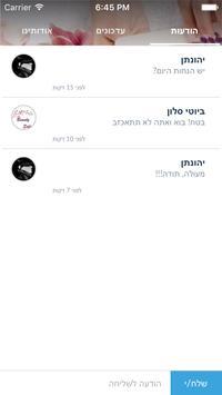 ביוטי סלון apk screenshot