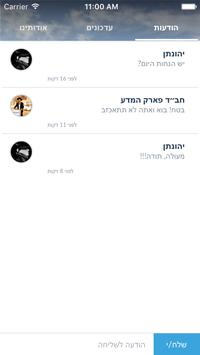 חב״ד פארק המדע screenshot 3