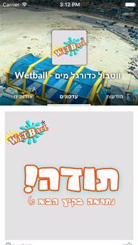 Wetball - ווטבול כדורגל מים apk screenshot