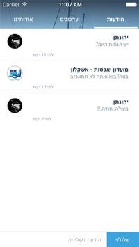 מועדון יאכטות - אשקלון apk screenshot