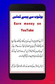 Make Money From Facebook & Youtube screenshot 2