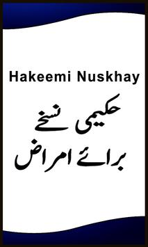 Hakeemi Nuskhe poster