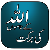 Asmay Allah Ke Naam Ki Barkat icon