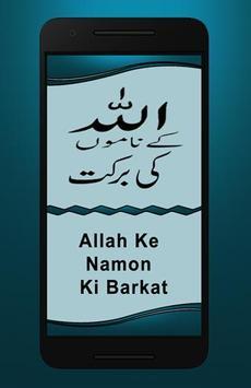 Asmay Allah Ke Naam Ki Barkat poster