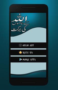 Asmay Allah Ke Naam Ki Barkat screenshot 1