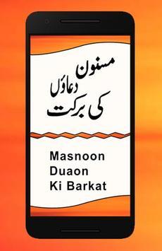 Masnoon Dua Ki Barkat poster