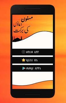 Masnoon Dua Ki Barkat screenshot 1