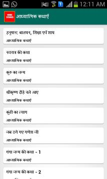 Hindi Stories apk screenshot