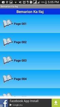 Bemarion Ka Ilaj apk screenshot