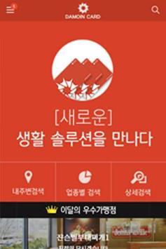 다모인 가맹점찾기 poster