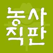 농사직판 icon