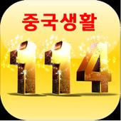 중국생활114 icon