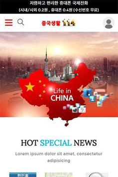 중국생활114 poster