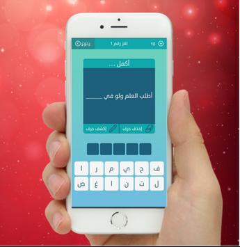 وصلة لعبة كلمات متقاطعة apk screenshot