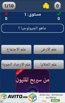 من سيربح المليون- جديد apk screenshot
