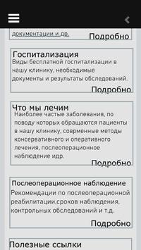 Coloproctology apk screenshot