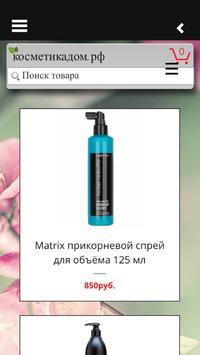 Cosmeticsdom poster