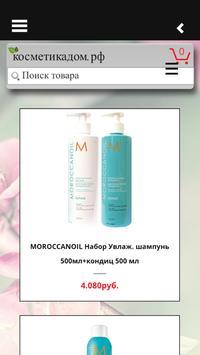 Cosmeticsdom apk screenshot
