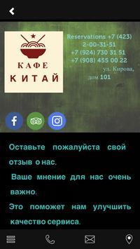Cafe Kitay apk screenshot