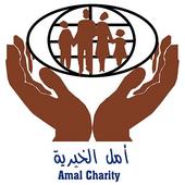 Amal Charity Somalia icon