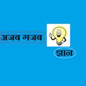 Ajab Gajab Gyan icon