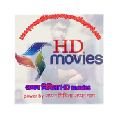 Appanmithila Hd movies icon