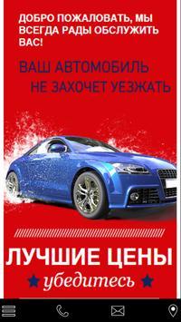 Azaria poster