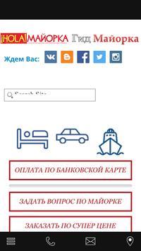 Gid Mallorca poster
