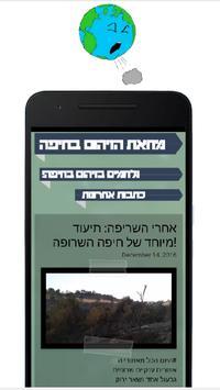 קבוצת דרור apk screenshot