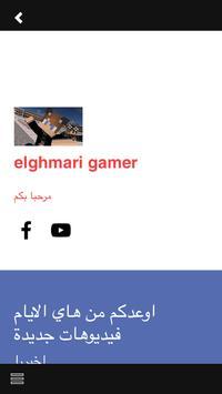 elghmari gamer screenshot 1