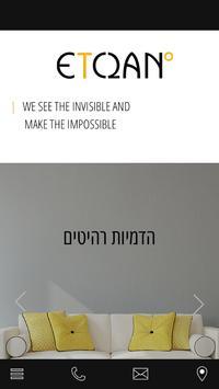 ETQAN visualization poster