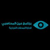 Eyeen icon