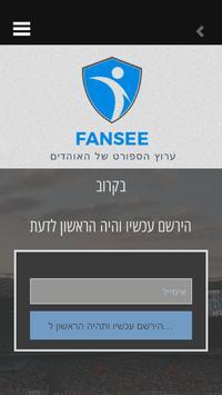 FANSEE screenshot 1