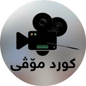 KurdMovie icon