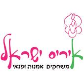 IRIS ISRAEL icon