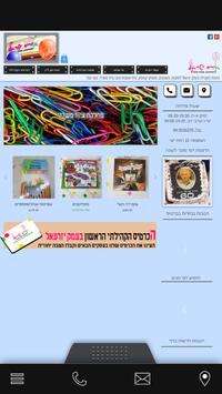 IRIS ISRAEL poster