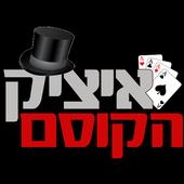 Itzik The Magician icon